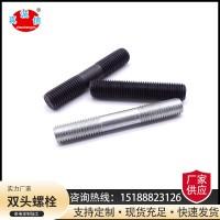 双头螺栓8.8级10.9级12.9级双头螺丝全螺纹螺柱