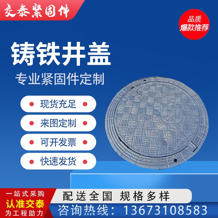 球磨铸铁供暖井圈井盖