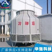 玻璃钢冷却塔 圆形横流式冷却塔 玻璃钢圆形逆流式冷却塔
