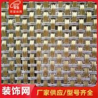 幕墙装饰网 幕墙铝板网 铝板装饰网 螺旋装饰网等 安装简便
