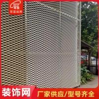 金属铝板装饰网 幕墙装饰网 幕墙铝板网 螺旋装饰网 安装简便