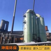 玻璃钢脱硫塔-水循环喷淋塔-工业废气净化塔-坤隆环保实力厂家