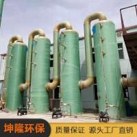 玻璃钢脱硝塔-喷淋脱硫除尘设备-酸雾净化塔-坤隆环保厂家直销