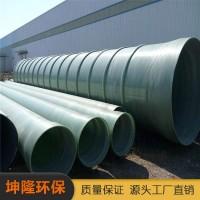 玻璃钢管道-大口径排污玻璃钢管道-地埋式-坤隆环保厂家直销