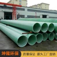 玻璃钢排污管-玻璃钢夹砂缠绕管道-坤隆环保实力厂家