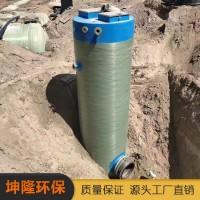玻璃钢一体化泵站-智能一体化预制泵站-地埋式提升泵-坤隆