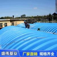 污水池弧形盖板-玻璃钢拱形盖板-污水池密封罩-盛伟基业