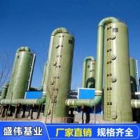 酸雾吸收塔-高压洗涤塔-污水池废气处理设备-盛伟基业实力厂商