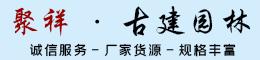 河北聚祥古建园林工程有限公司