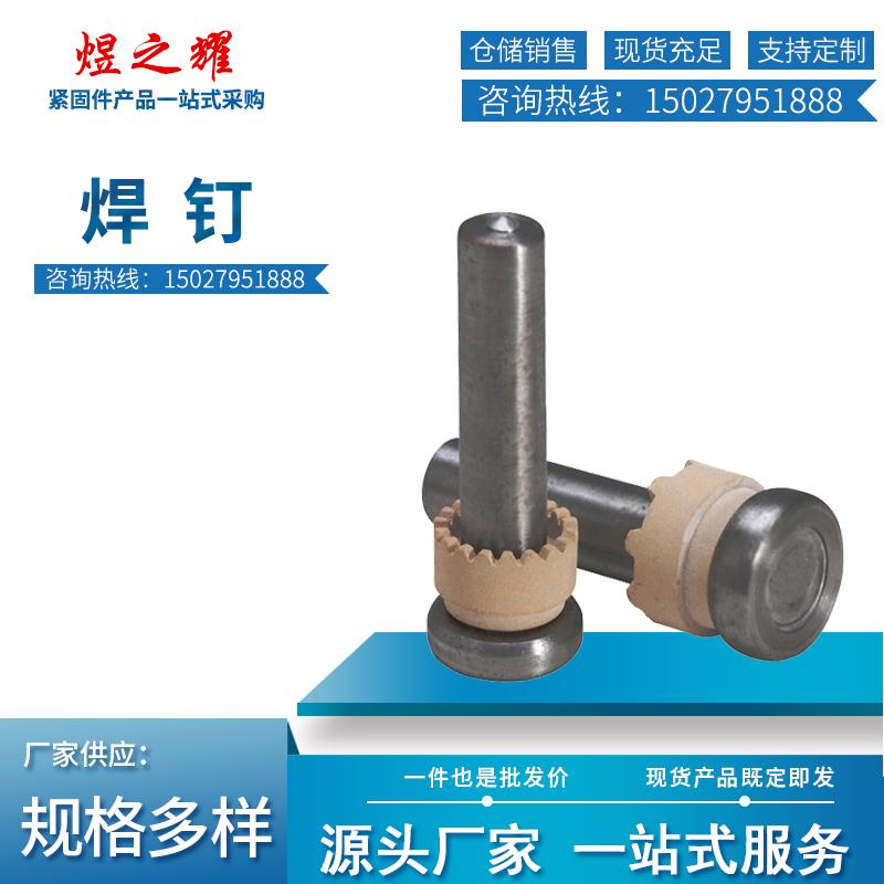 厂家自产焊钉栓钉 圆柱头焊钉剪力钉 钢结构楼承板焊钉