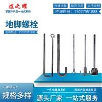 厂家生产地脚螺栓 9字7字地脚螺栓焊板地脚螺丝预埋件
