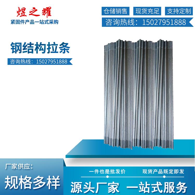 定制镀锌拉条 钢结构斜拉条钢构厂房水平支撑光伏直拉条