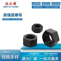 碳钢8.8级高强度螺母加厚六角螺母 氧化发黑六角螺帽