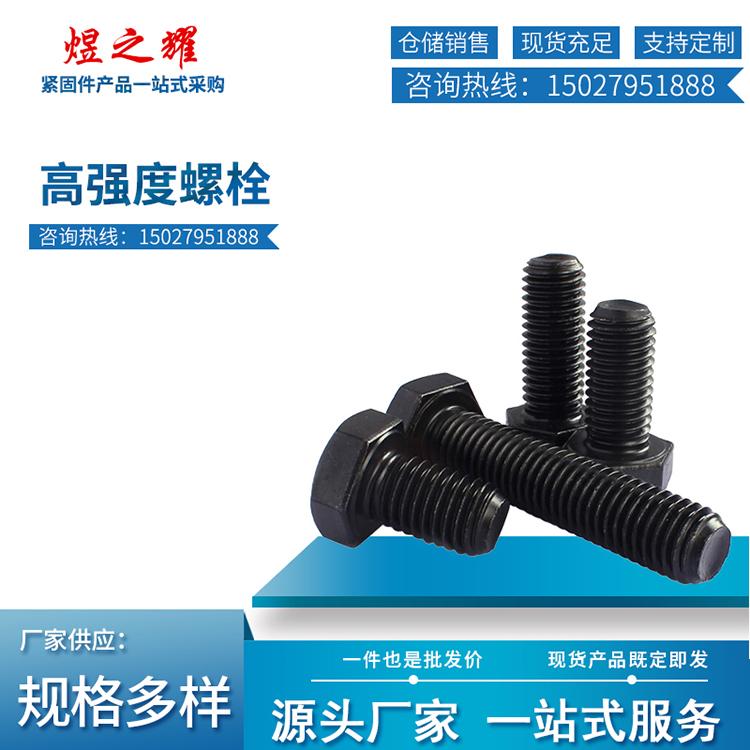厂家供应8.8级高强度外六角螺栓 全螺纹半扣六角螺丝螺栓