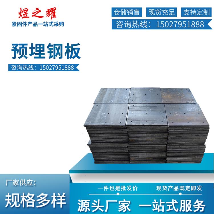 热镀锌预埋钢板 桥梁钢结构预埋板件 建筑幕墙钢板可加工