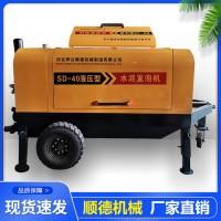 液压水泥发泡机40型-混凝土砂浆输送设备-顺德实力厂家