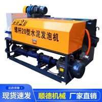 小型水泥发泡机20型 轻质混凝土施工设备 水泥发泡输送泵现货