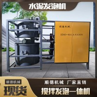 水泥发泡机60型 泡沫水泥机 轻质混凝土设备 顺德厂家直销