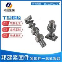 热镀锌T型哈芬槽螺栓 幕墙挂件螺栓3020T型螺丝厂家