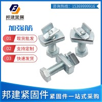 抗震支架 V型加强筋装置螺栓 抗震加强筋