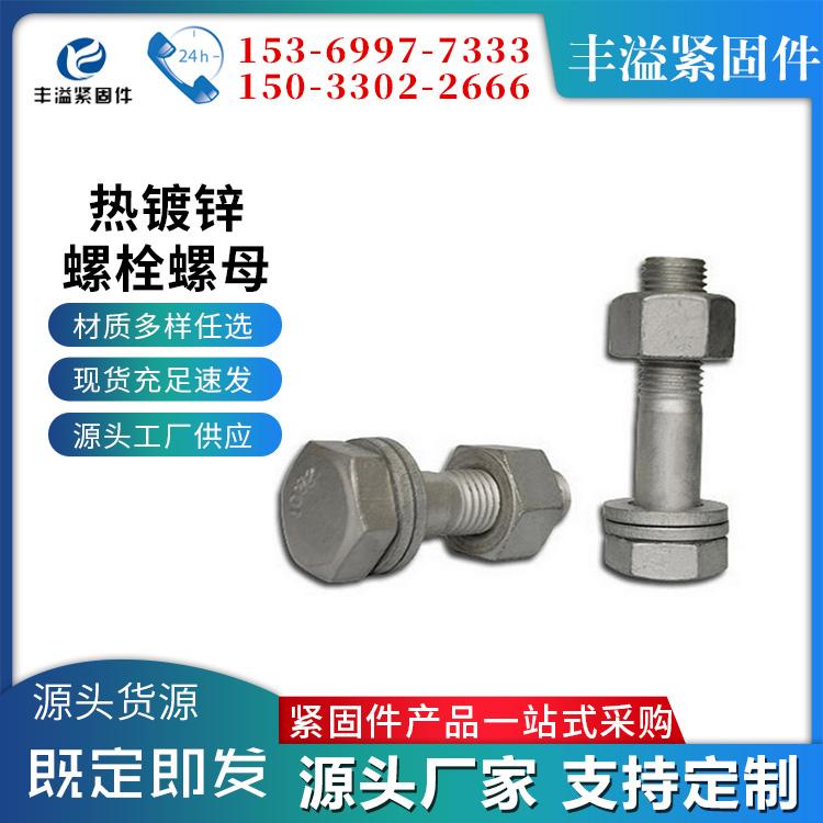 热镀锌螺栓 外六角热浸锌螺丝 碳钢电力螺栓 光伏螺丝