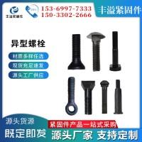 高强度异型螺栓 异型螺丝 非标螺栓 热打异型件来图定制