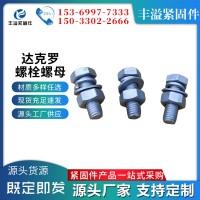 达克罗螺栓 8.8级外六角螺丝 光伏电力六角螺栓