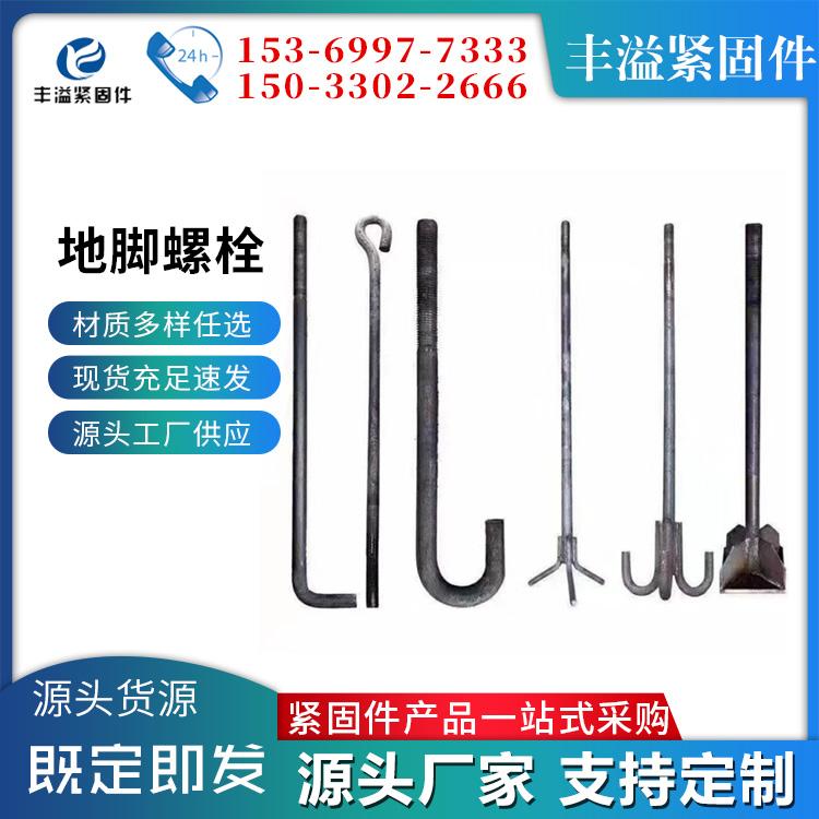 高强度预埋地脚螺栓 7字9字地脚 焊板各种预埋件