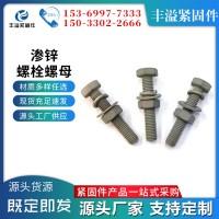 热镀锌螺栓 电力光伏六角螺栓 8.8级热渗锌螺栓螺丝