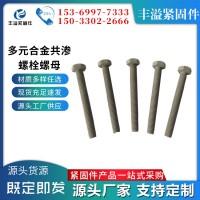 热镀锌螺栓 多元合金共渗 外六角螺栓 达克罗 热渗锌