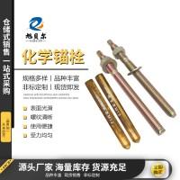 化学锚栓化学膨胀化学螺栓化学螺丝化学膨胀螺栓M8-M30