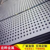 冲孔网-冲孔网板-加工冲孔网板-冲孔网板批发