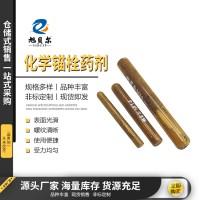 高强化学锚栓胶管药剂m10m12m14m16m18m20