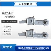 电力金具连接金具楔形线夹 NX-1NX-2NX-3NX-4