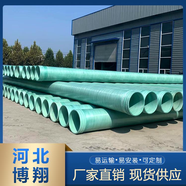 玻璃钢缠绕管道 市政雨污排水管道 电缆穿线管 现货直发