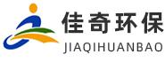潍坊市佳奇环保科技有限公司