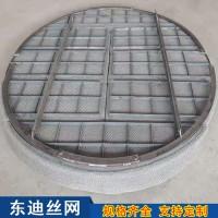 扇形丝网除雾器 纯钛丝网除雾器 双相钢丝网除沫器