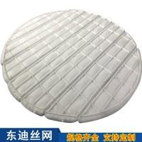 pp聚丙烯丝网除沫器 气液分离专用设备 上装式纯钛除沫器
