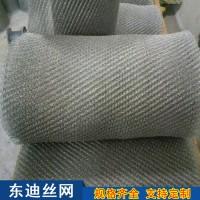 屏蔽金属丝网 蒸汽过滤网厂家 气液过滤网 DP型针织网