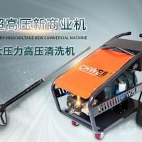 380V工业高压清洗机 除锈去铁皮清洗机 大压力