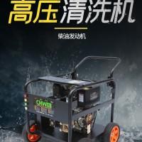 国产柴油高压清洗机 食品工厂清洗机 多功能