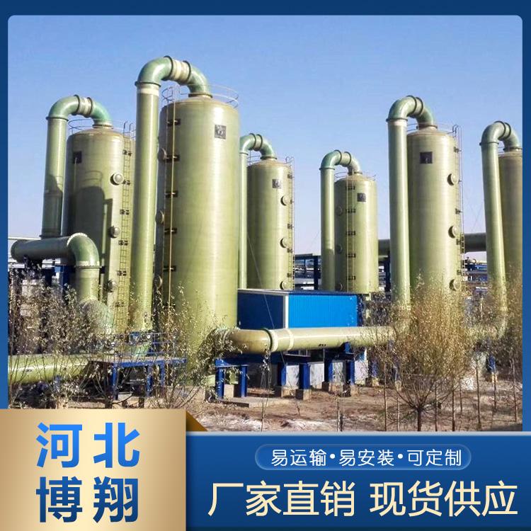 玻璃钢酸雾净化塔 废气吸收塔 窑炉废气处理设备 现货供应