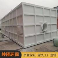 玻璃钢生物除臭箱-废气处理一体化设备-活性炭过滤箱-坤隆厂家