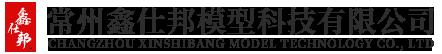 常州鑫仕邦模型科技有限公司