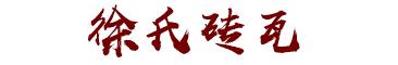 河北徐氏园林绿化工程有限公司