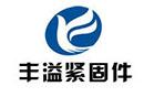 邯郸市丰溢紧固件制造有限公司