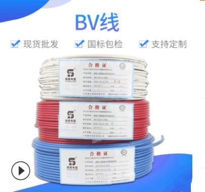 厂家现货BV2.5线国标照明空调家装家用铜芯电线单芯单股铜线