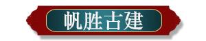 高邑县帆胜古建砖瓦销售部