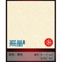只发工程 瓷砖 优惠促销  阿迪达陶瓷 宝兰莺陶瓷