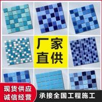 30/30陶瓷马赛克游泳池定做拼图蓝色浴池水池鱼池室户外卫生间地砖